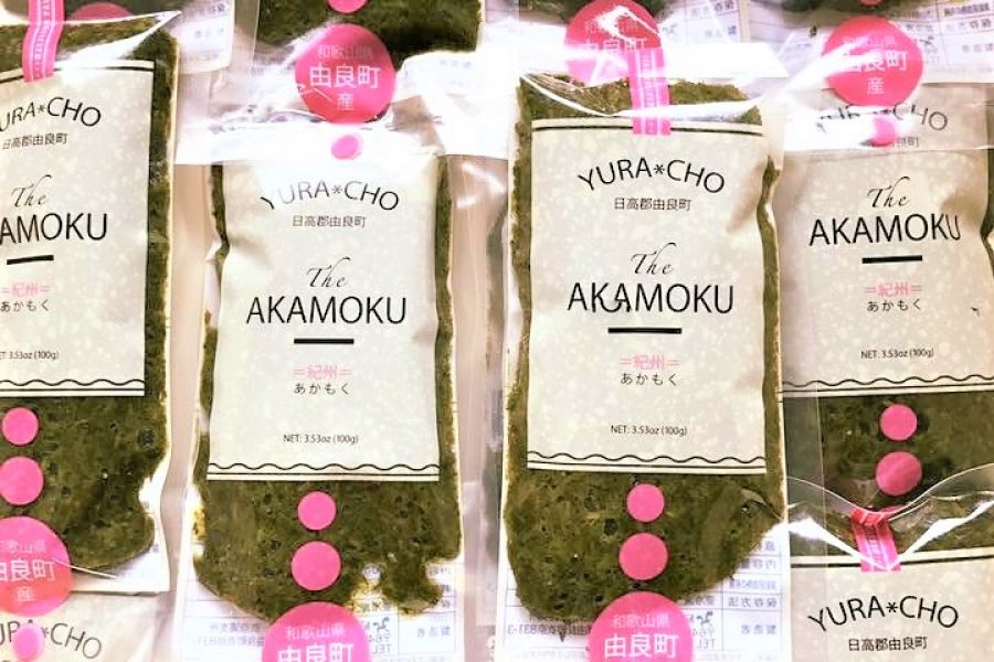 (和歌山県 由良町産)紀州あかもくをビーガンレシピで食べてみよう!