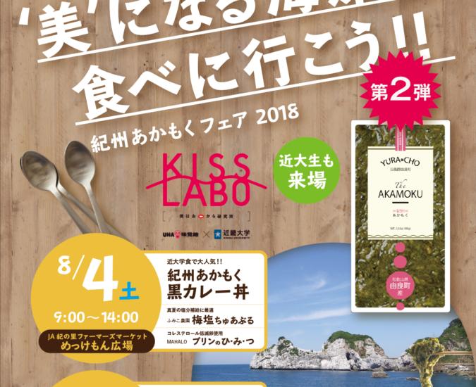 近大×紀州あかもくフェアを和歌山市内で開催