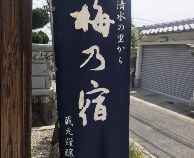 奈良県の老舗酒蔵 梅乃宿酒造へ